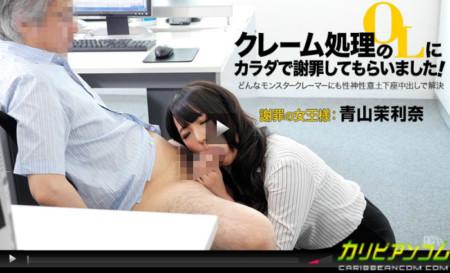 青山茉利奈が謝罪のためにフェラする無修正動画の画像