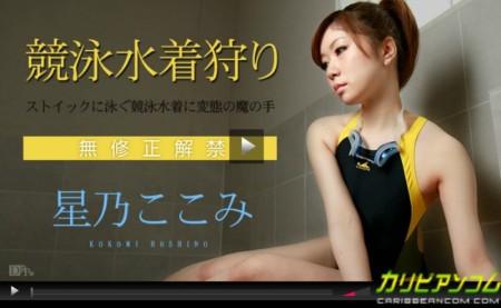 星乃ここみの無修正デビュー動画の画像