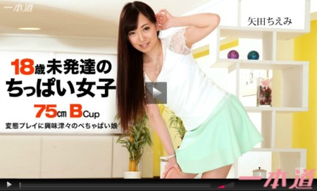 矢田ちえみが変態プレイに挑戦する無修正動画の画像