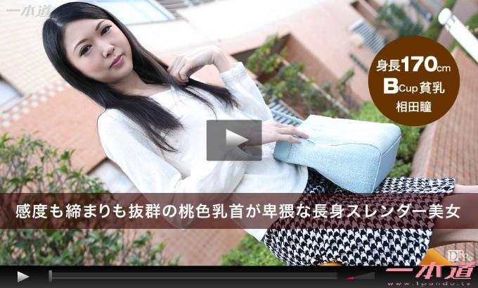 相田瞳のガリガリボディーをチェックする無修正動画の画像