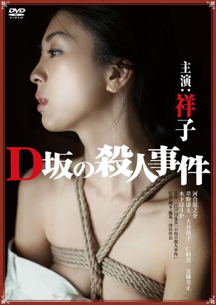 祥子主演「D坂の殺人事件」のDVD画像