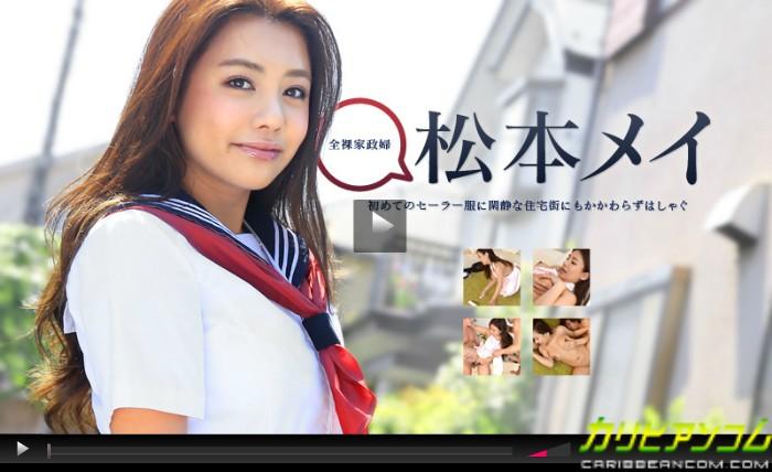 松本メイがセーラー服と裸エプロンを着る無修正動画の画像