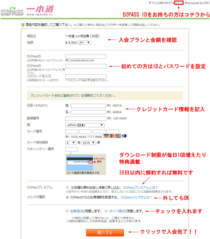 一本道D2PASSお申込みフォームの画像