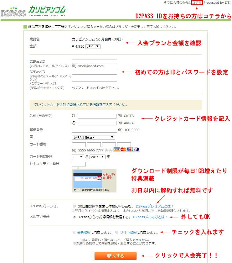 カリビアンコムD2PASSお申込みフォーム