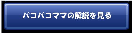 パコパコママ解説記事を見るためのボタン画像