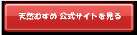 天然むすめ公式サイトを見るためのボタン画像