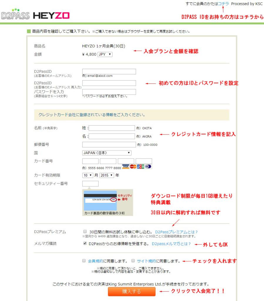 HEYZO D2PASSお申込みフォームの画像