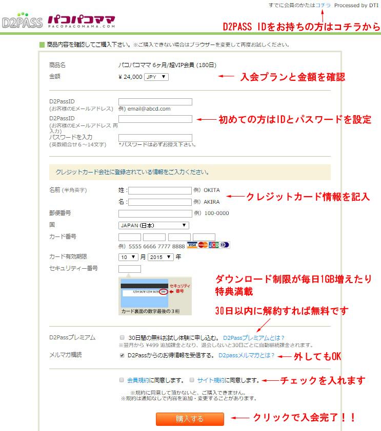 パコパコママ D2PASSお申込みフォームの画像