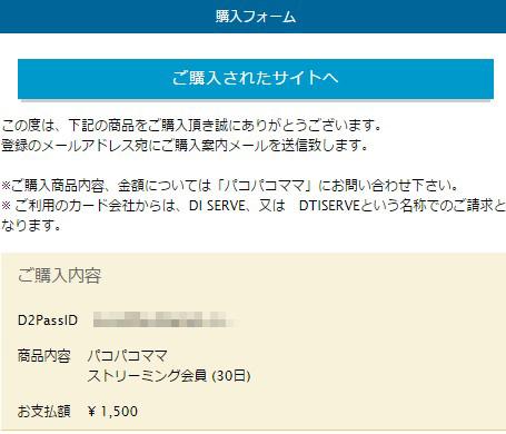 パコパコママモバイルサイトの購入フォーム