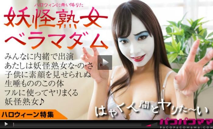 藤井沙紀が妖怪人間ベラのメイクをしてセックスする無修正動画の画像