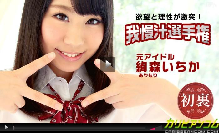 絢森いちかの無修正デビュー動画の画像