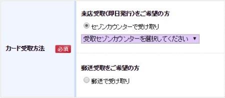 セゾンカードの送付方法選択画面