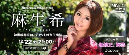 麻生希のDXLIVEキャンペーン画像