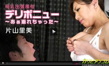 片山里美が母乳プレイをする無修正動画の画像