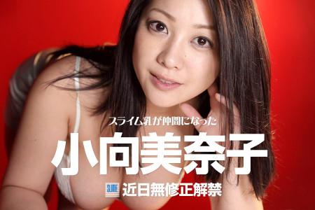 小向美奈子の無修正動画デビュー作の画像