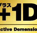+1Dのロゴ画像
