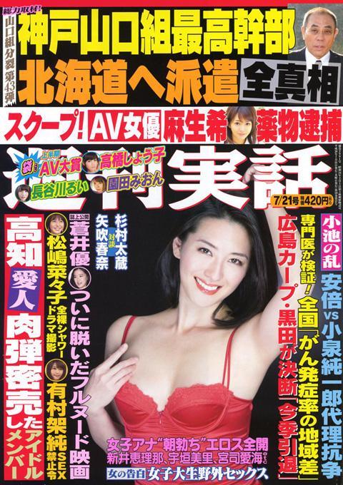 麻生希が薬物逮捕されたと報じている週間実話の画像