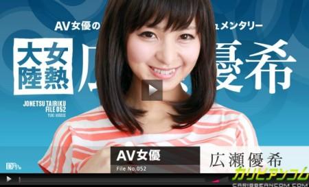 広瀬優希の無修正解禁動画の画像