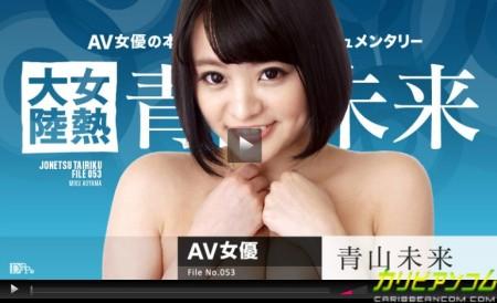 青山未来のラスト無修正動画の画像