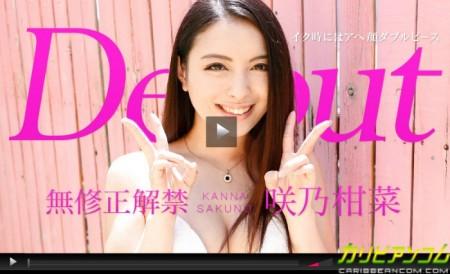 咲乃柑菜の無修正解禁動画の画像