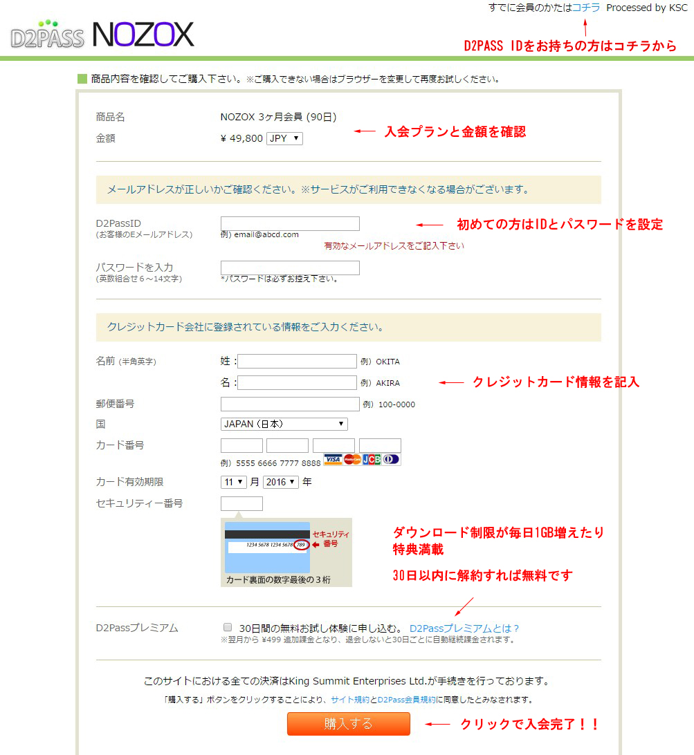NOZOX(ノゾックス)D2PASSお申込みフォーム画像
