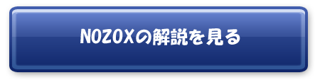 NOZOX(ノゾックス)の解説記事を見るためのボタン画像