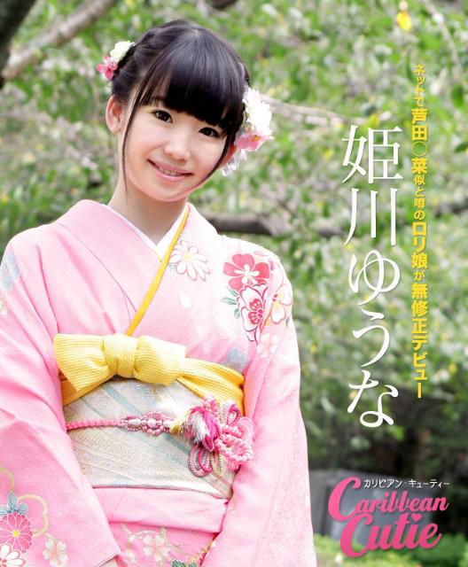 姫川ゆうなの着物姿の画像