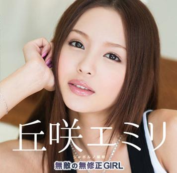 丘咲エミリの無修正デビュー動画のジャケット画像
