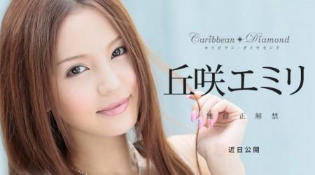 丘咲エミリがカリビアンコムの「カリビアン・ダイアモンド」で無修正解禁する告知画像