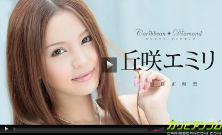 丘咲エミリ無修正サンプル動画の画像