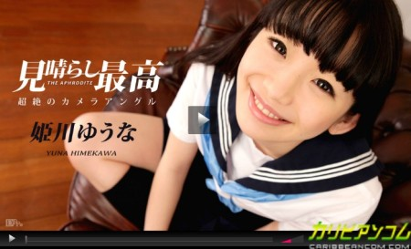 姫川ゆうなが女子高生の制服姿で出演する無修正動画のサンプル再生画像