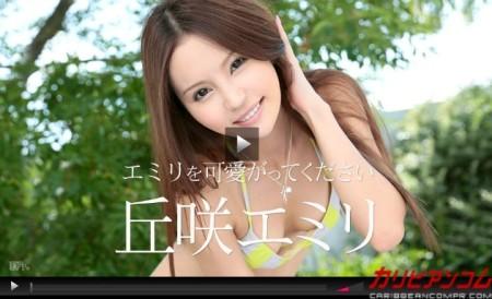 エミリを可愛がってくださいの無修正サンプル動画の再生画像