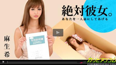 麻生希がラブドールなって童貞を責める無修正動画のサンプル動画再生画像