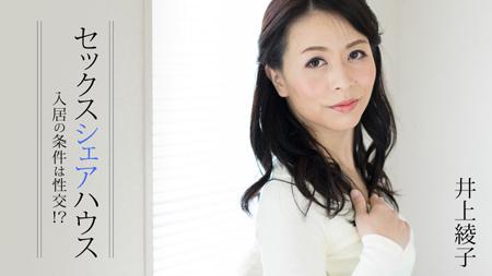 井上綾子の無修正解禁動画のサムネイル画像