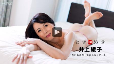 井上綾子の無修正動画第2弾のサンプル動画再生画像