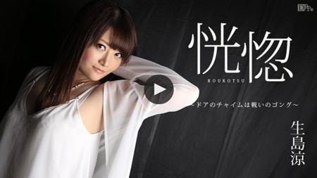 生島涼「恍惚 ~ドアのチャイムは戦いのゴング~」のサンプル動画再生画像