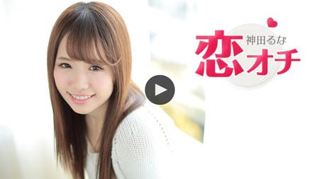 神田るな「恋オチ ~AV女優に憧れてこの業界にはいりました~」のサンプル動画再生画像