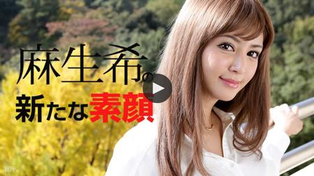 麻生希「のぞみんの新たな素顔」のサンプル動画再生画像