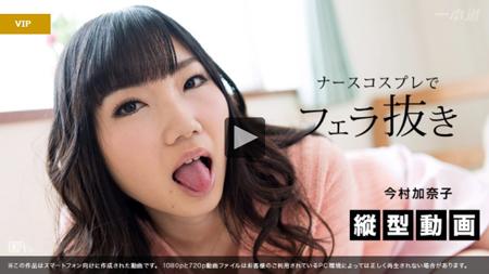 「スマホ縦動画フェラ抜き ナースコスプ 今村加奈子」のサンプル動画再生画像