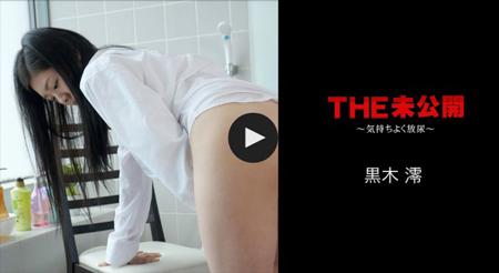 黒木澪「THE 未公開 ~気持ちよく放尿~」のサンプル動画再生画像