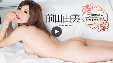 前田由美「視界侵入!たちまち挿入! ~美人に中出し天国~」のサンプル動画再生画像