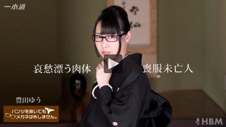 豊田ゆう(月野ゆりあ)「パンツを脱いでもメガネは外しません!〜哀愁漂う喪服未亡人の肉体〜」のサンプル動画再生画像