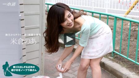 「朝ゴミ出しする近所の遊び好きノーブラ奥さん 米倉のあ」のサンプル動画再生画像