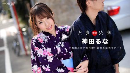 神田るな「ときめき〜浴衣の似合う彼女と幸せな一時〜」のサンプル動画再生画像