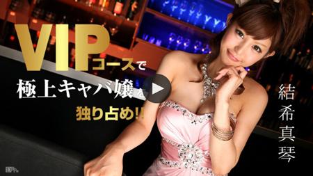 「VIPコースで極上キャバ嬢を独り占め」のサンプル動画再生画像