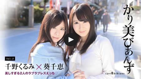 葵千恵と千野くるみ「かり美びあんず ~美しすぎる2人のラブラブレズえっち~」のサンプル動画再生画像
