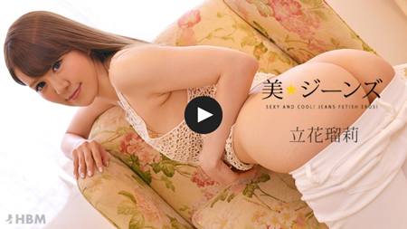 立花瑠莉「美★ジーンズ Vol.26」のサンプル動画再生画像