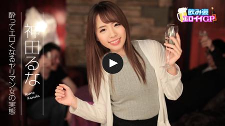 神田るな「飲み姿エロイイGP 〜酔ってエロくなるヤリマン女の実態〜」のサンプル動画再生画像