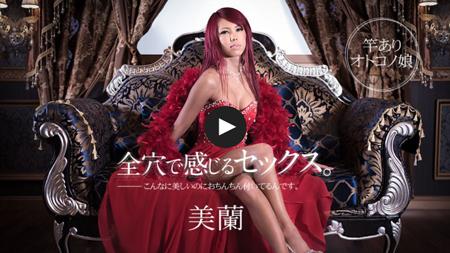 美蘭「全穴で感じるセックス」のサンプル動画再生画像