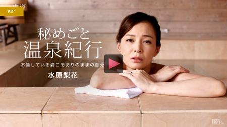 水原梨花「秘めごと温泉紀行」のサンプル動画再生画像